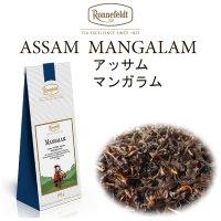 アッサム マンガラム【ロンネフェルト】フルリーフ(大きい茶葉)サッパリいただけるアッサムです