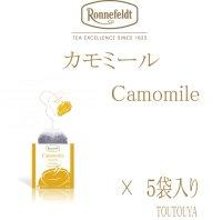 【ロンネフェルト】カモミール 5袋入り
