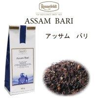 アッサム バリ(モカルバリエ農園)【ロンネフェルト】コクと甘みもしっかり楽しめるアッサム茶です