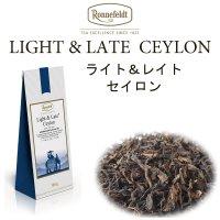 ライト&レイト セイロン  (カフェインレス) 【ロンネフェルト】 カフェインは入ってません 寝る前も安心