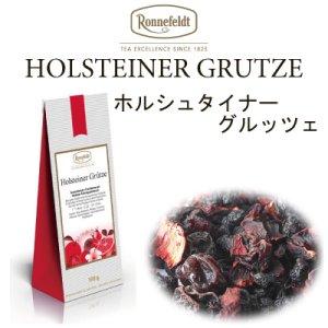 画像1: ホルシュタイナーグルッツェ 【ロンネフェルト】 濃厚なドイツらしい贅沢フルーツティー
