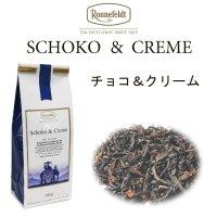 チョコ&クリーム 【ロンネフェルト】 ミルクティーにおすすめ