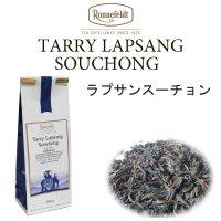 タリー ラプサンスーチョン 【ロンネフェルト】 オリエンタルな薫香が香ります