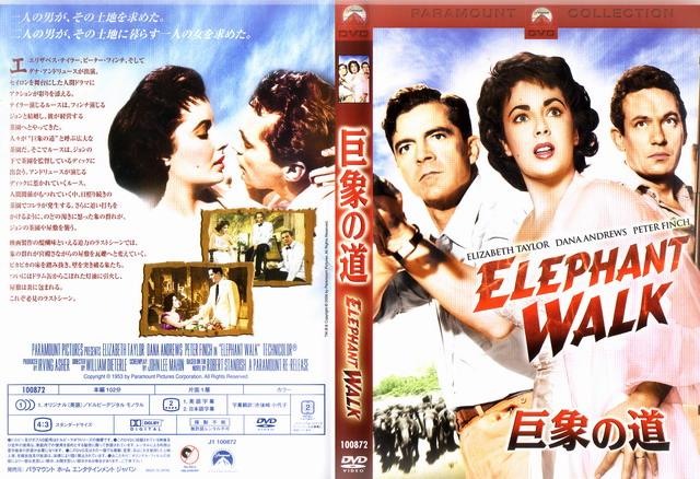 映画 「エレファント ウォーク」