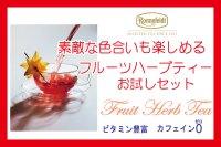 【ロンネフェルト】フルーツハーブティー各10g×6種類 お試しセット