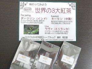 画像2: 【ロンネフェルト】世界3大紅茶お試しセット