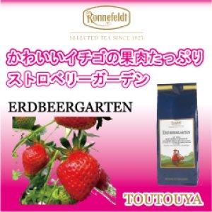画像1: ストロベリーガーデン 【ロンネフェルト】 かわいいイチゴの甘酸っぱさが香ります