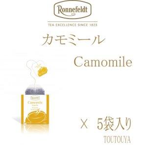 画像1: 【ロンネフェルト】カモミール 5袋入り