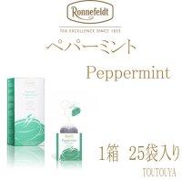 【ロンネフェルト】 ペパーミント ティーベロップ箱入(25袋入り)