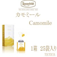 【ロンネフェルト】 カモミール ティーヴェロップ箱入(25袋入り)