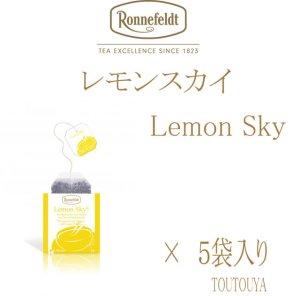 画像1: 【ロンネフェルト】レモンスカイ 5袋入り
