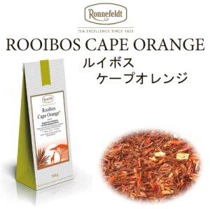 画像1: ケープオレンジ 【ロンネフェルト】 オレンジピールのたっぷり入ったルイボス