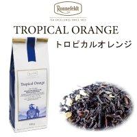 トロピカル オレンジ 【ロンネフェルト】 スッキリセイロン茶にオレンジピールがたっぷり