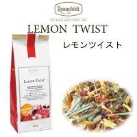 レモンツイスト 【ロンネフェルト】 レモングラスやリンゴの甘み ハチミツ入れてもOk