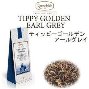 画像1: ティッピーゴールデンアールグレイ(旧名ゴールデンダージリンアールグレイ)【ロンネフェルト】ホテルでも大人気のアールグレイ 品良く香ります