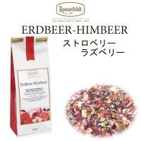 ストロベリーラズベリー 【ロンネフェルト】 濃厚に抽出されるベリーの甘み 香りもしっかりしてます