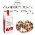 グレープフルーツパンチ 【ロンネフェルト】 マイルドなグレープフルーツの酸味と各種ドライフルーツの甘みがベストマッチ