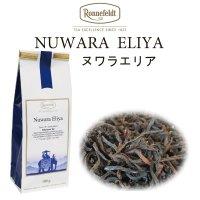 ヌワラエリア 【ロンネフェルト】 セイロン ハイグロウンティー(標高の高い山でできました)大きい茶葉です