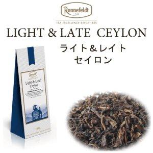 画像1: ライト&レイト セイロン  (カフェインレス) 【ロンネフェルト】 カフェインは入ってません 寝る前も安心