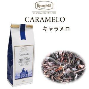 画像1: キャラメロ 【ロンネフェルト】 ミルクティー作ってホワッとするときおすすめ