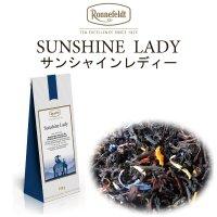 サンシャインレディー 【ロンネフェルト紅茶】  輝く太陽のようなスカッとしたフレーバーティー  アイスティーにもおすすめです