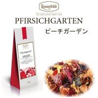 フィルシッシガルデン(ピーチガーデン) 【ロンネフェルト】 桃の甘い香りとビタミンいっぱいのローズヒップ
