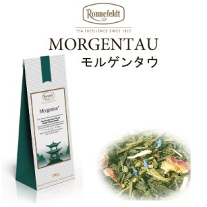 画像1: モルゲンタオ 【ロンネフェルト】    ドバイの高級ホテルでも人気!