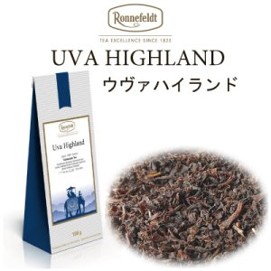 画像1: ウバ ハイランド【ロンネフェルト】世界3大銘茶の一つ ウヴァ臭が魅力的です