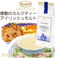ミルクティー専用 感動の紅茶 【ロンネフェルト】アイリッシュモルト