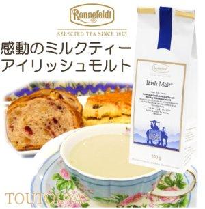画像1: ミルクティー専用 感動の紅茶 【ロンネフェルト】アイリッシュモルト