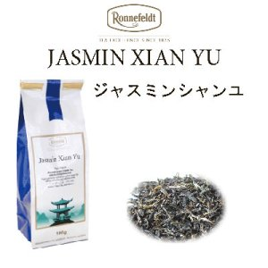 画像1: ジャスミン シャン ユー 【ロンネフェルト】 リラックスするジャスミン茶