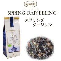 スプリング ダージリン (春摘み)ヌルボング農園 【ロンネフェルト】 やさしく甘く香る春摘ダージリン