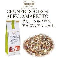 ルイボス アップルアマレット 【ロンネフェルト】 不発酵のグリーンルイボスにリンゴのアロマ